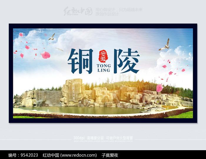 清新大气铜陵城市旅游海报素材图片