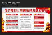 七五普法教育规划宣传教育展板