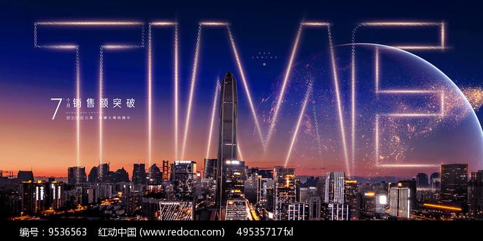 商业地产综合体开盘海报图片