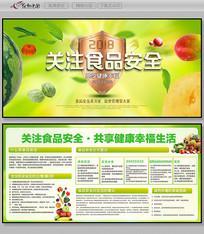 食品安全宣传公益展板