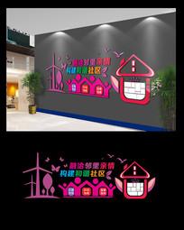 时尚社区文化墙