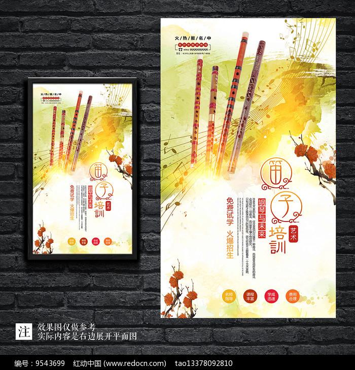 水彩创意简约传统乐器笛子海报图片