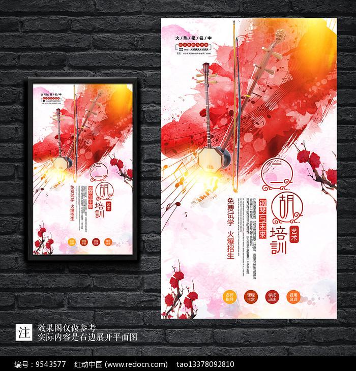 水彩大气二胡培训海报图片