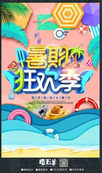 暑假狂欢季旅游宣传海报