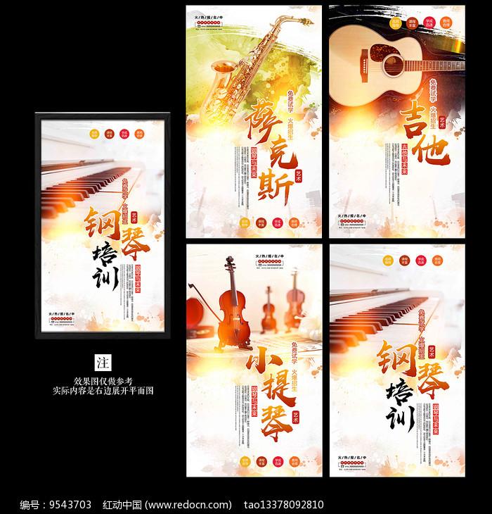 特长培训班乐器音乐招生海报图片