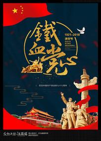 铁血党心党建宣传海报