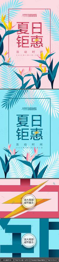 文艺清新夏日钜惠夏季促销海报