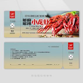 香锅小龙虾代金券