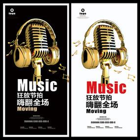 校园音乐节海报