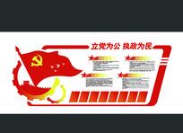 政府党建文化墙