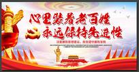 中国风红色党廉洁自律展板