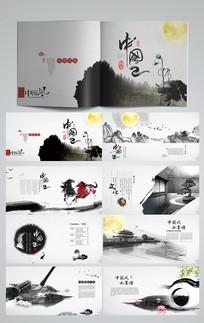 中国风水墨画册设计