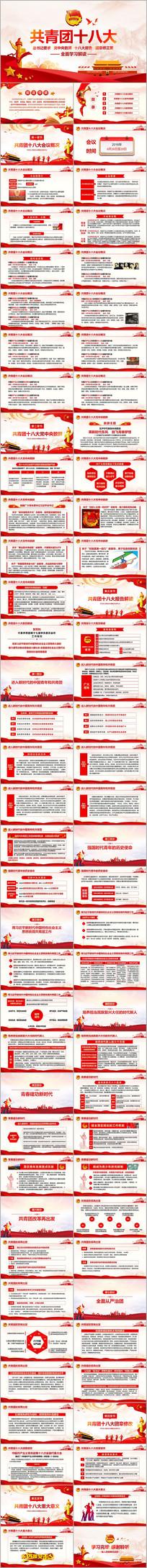 中国共青团十八大报告学习解读PPT