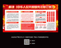 中华人民共和国宪法修订案板报