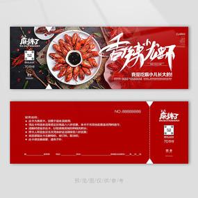 重庆小龙虾美食代金券