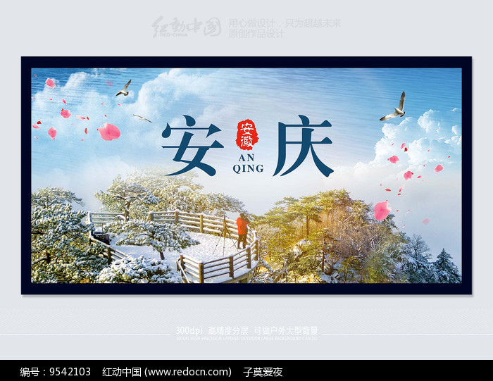 醉美安徽安庆旅游宣传海报素材图片