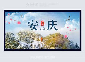醉美安徽安庆旅游宣传海报素材