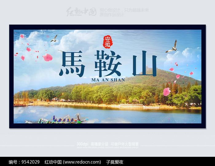 最新畅游马鞍山旅游海报素材图片