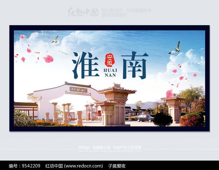 最新大气淮南旅游文化海报图片