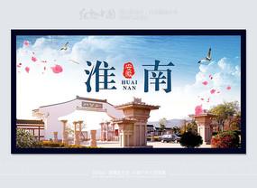最新大气淮南旅游文化海报