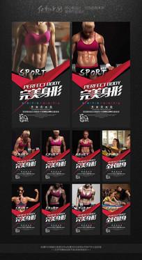 最新精品健身俱乐部全套海报
