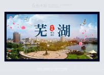 最新时尚芜湖旅游城市宣传海报