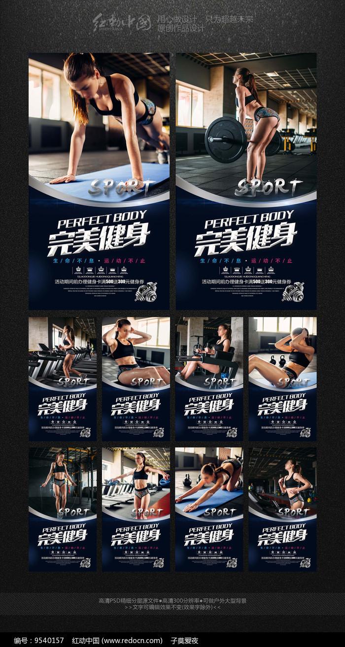 最新完美健身整套健身海报素材图片