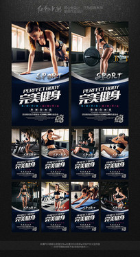 最新完美健身整套健身海报素材