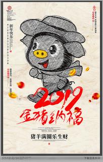 2019金猪纳福猪年海报