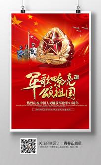 八一建军节主题海报背景