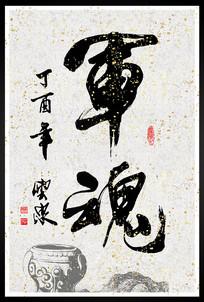 部队艺术字装饰画设计