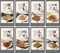 炒面餐饮美食文化宣传展板