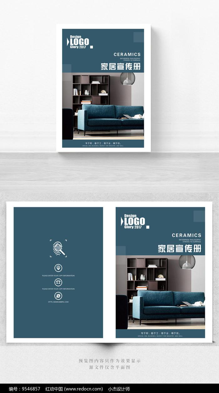 创意家居画册封面设计图片