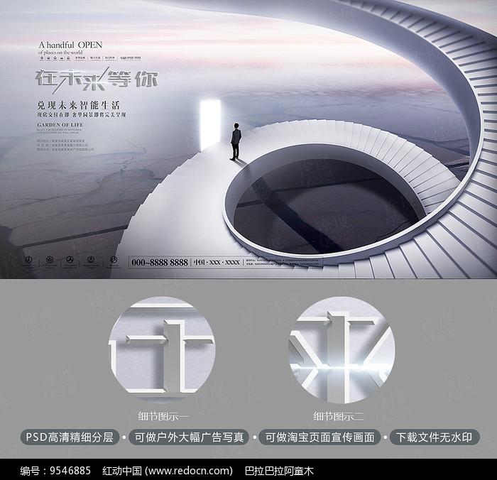 创意楼梯商务高端地产海报图片