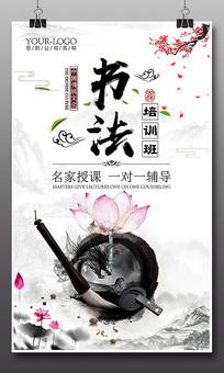 创意中国风书法培训班招生海报