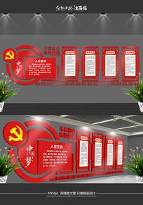 党员活动室党建形象墙