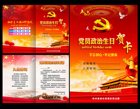 党员政治生日贺卡设计