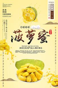 大气简洁菠萝蜜美食海报