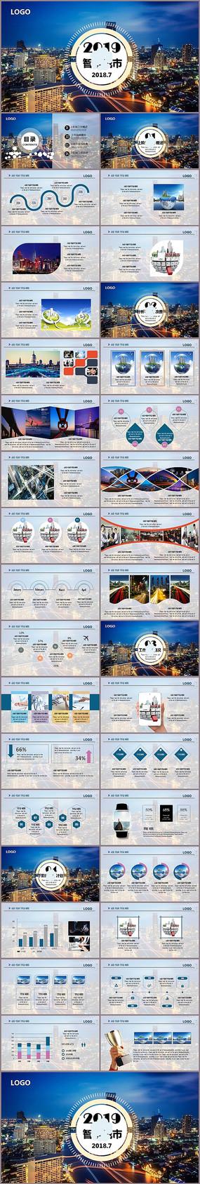 大气智慧城市PPT模板