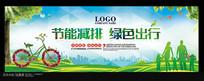 低碳绿色出行公益海报设计
