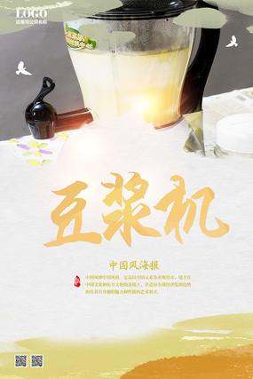 豆浆机海报设计