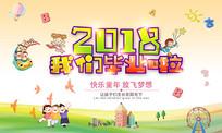 儿童幼儿园毕业海报