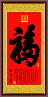 福字装饰画