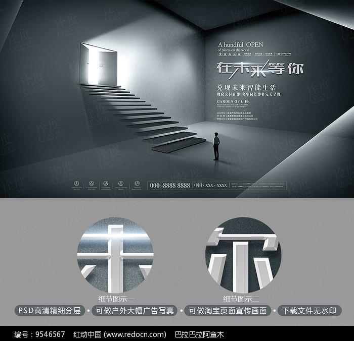 概念空间未来商务高端地产海报图片
