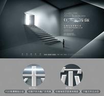 概念空间未来商务高端地产海报