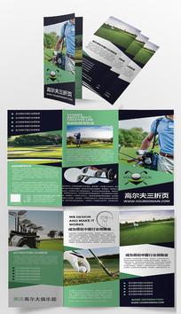 高尔夫运动宣传单折页