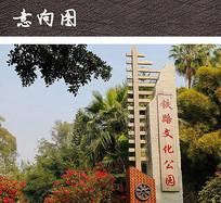 公园石质入口标识 JPG