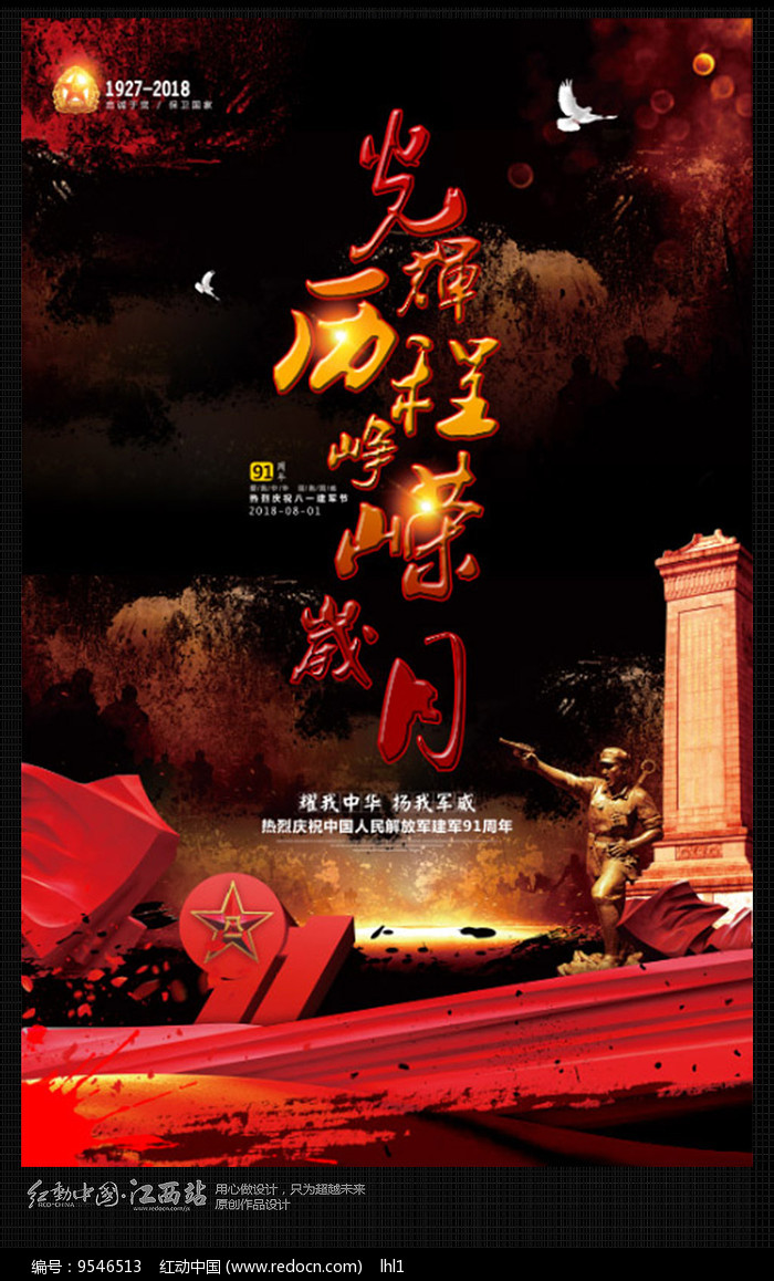光辉历程峥嵘岁月建军节海报图片