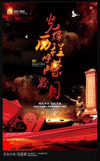 光辉历程峥嵘岁月建军节海报