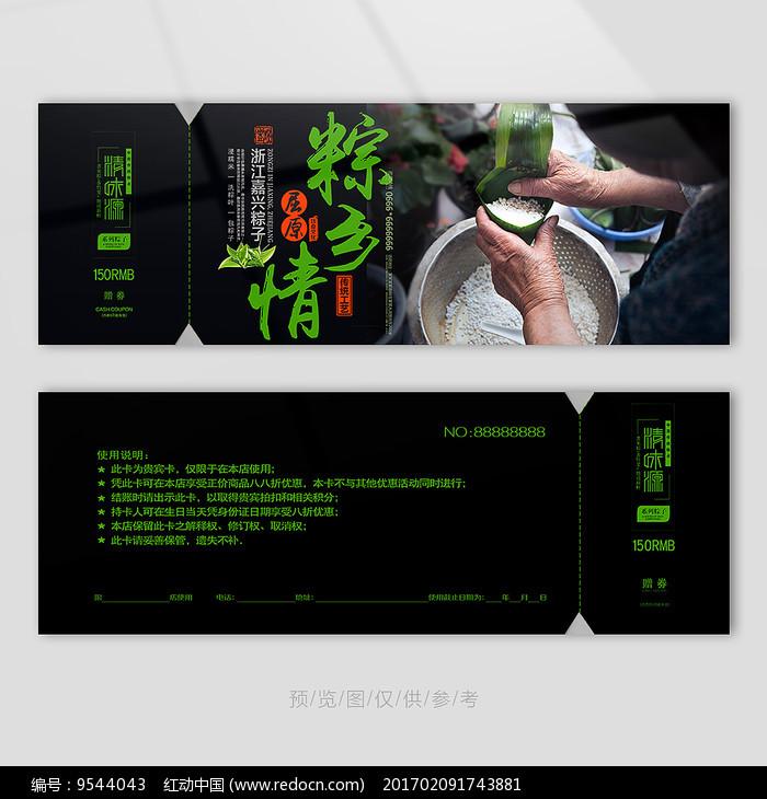 广式粽子代金券图片